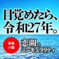未来小説「恋闕のシンギュラリティ」【01】プロローグ