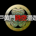 水戸黄門時空漫遊記(漆)秘密戦士の告白